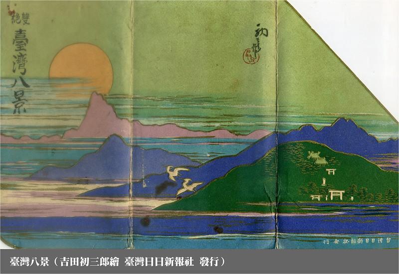 臺灣八景_臺灣日日新報社發行