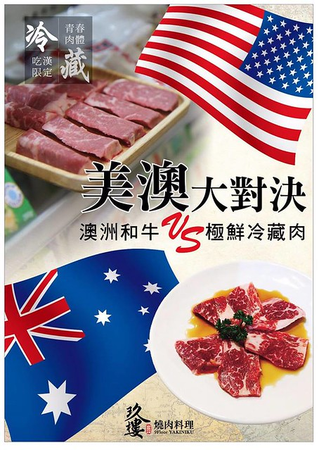 玖樓燒肉料理菜單