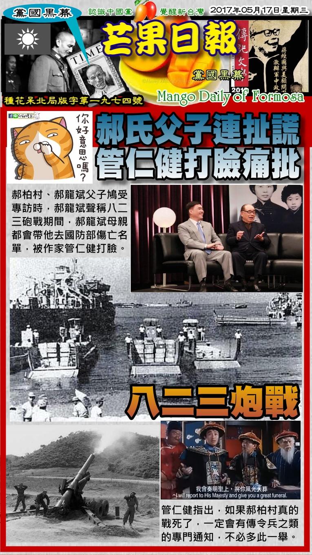 170517芒果日報--黨國黑幕--郝氏父子連扯謊,管仁健打臉痛批
