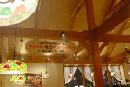 炭焼きレストランさわやか 御殿場インター店 02