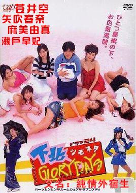 下北阳光灿烂的日子 在线播放日本早起经典情色电视剧