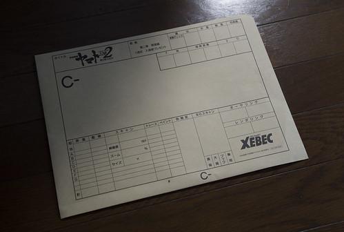 yamato2202