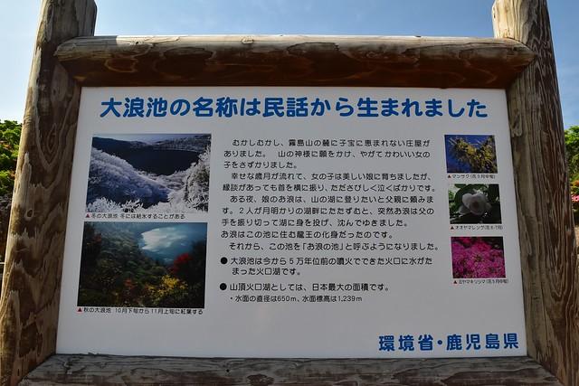 大浪池名称の伝説