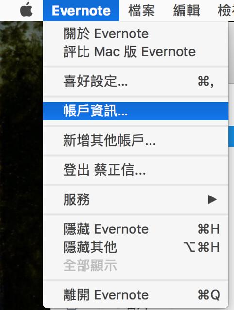 五個Evernote有用的技巧14