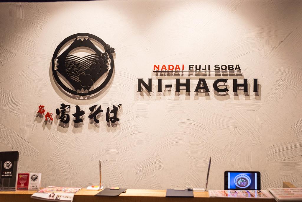 Noda_ Fuji_Soba_Ni-hachi_Shopfront