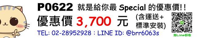 P0622 Price