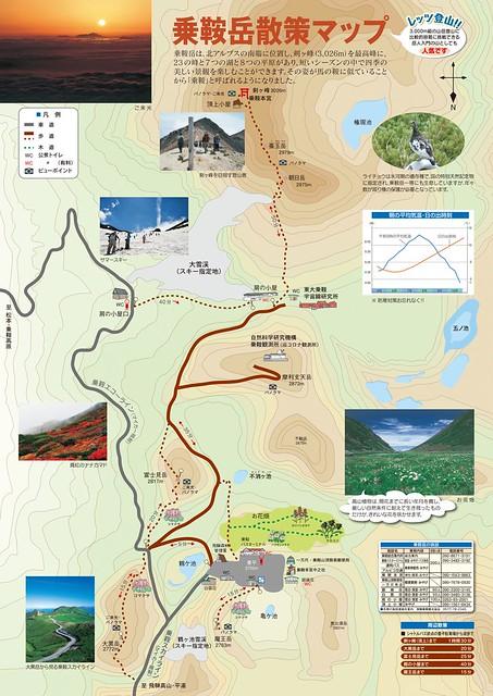 乗鞍岳散策マップ-飛騨乗鞍観光協会