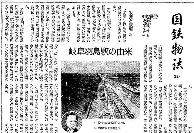 新幹線岐阜羽島駅は大野伴睦の政治駅か (12)