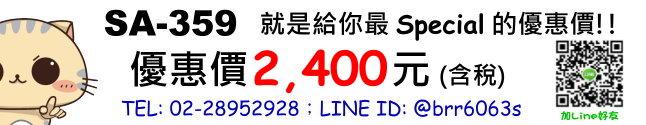 SA-359 Price
