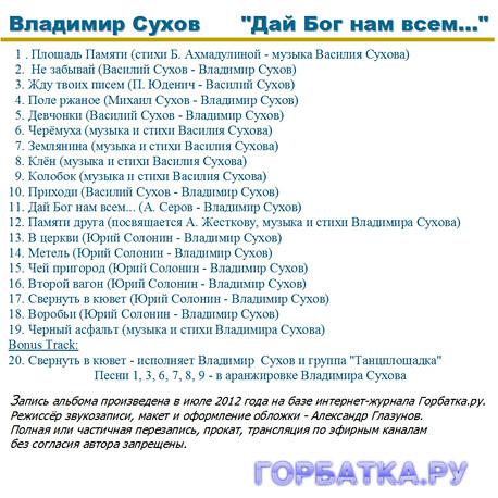Свеча Владимира Сухова
