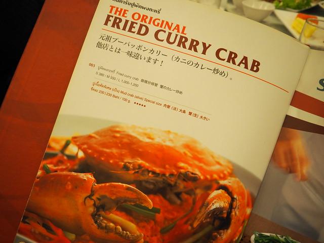 P6212379 ソンブーン・シーフードレストラン スラウォン店(Somboon Seafood Restaurant surawong) bangkok thailand バンコク タイ