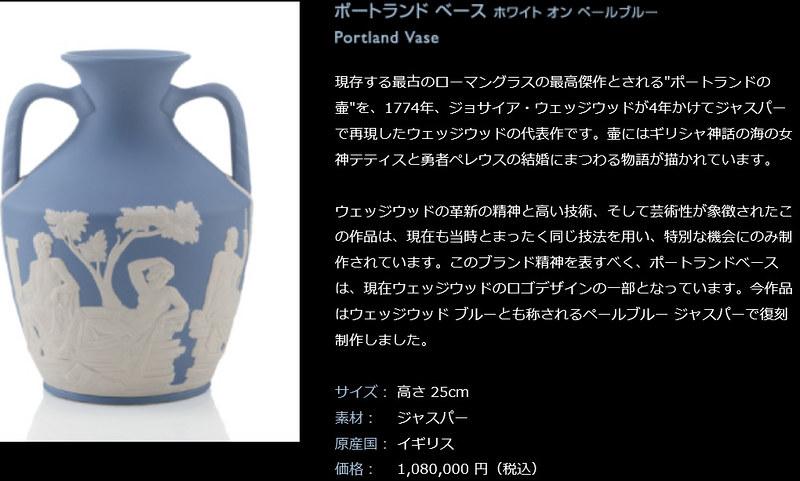 WEDGWOOD MUSEUM⑤ ポートランドの壷の復元~ BRITISH MUSEUMと比較 ...