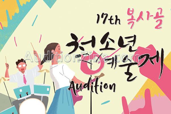 (마) 복사골청소년예술제 경연대회