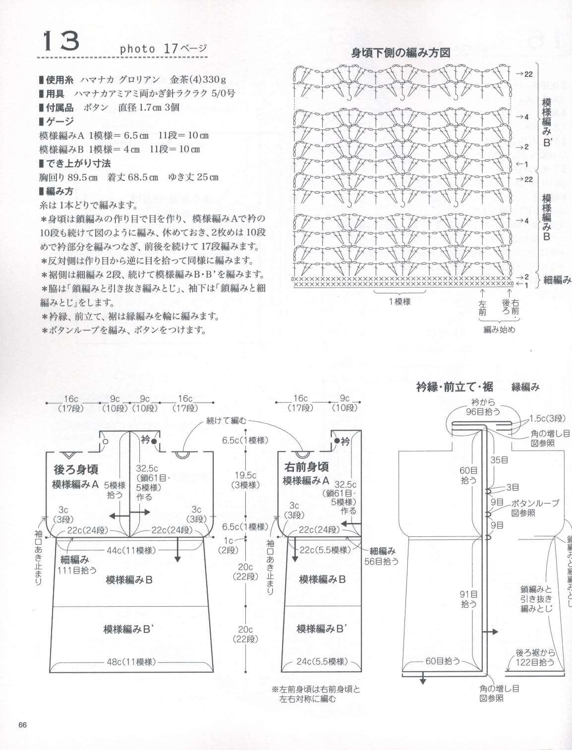 0935_Woman's Handknit №3606_13_13 (2)