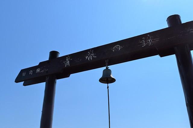二王子岳 青春の鐘