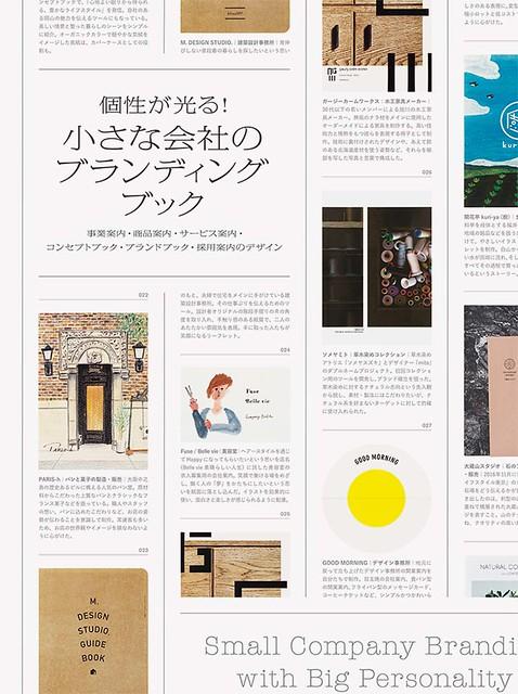 toomilog-chiisanakaisyano_BrandingBook_001