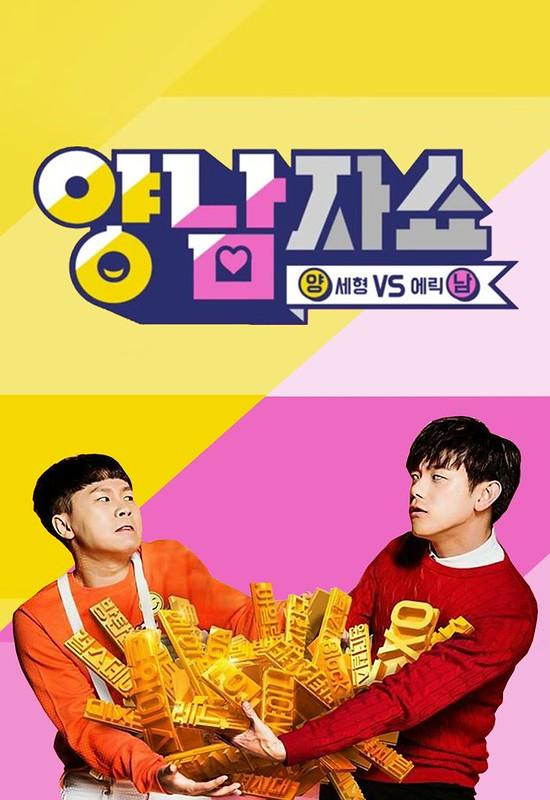 Yang & Nam Show (2017)