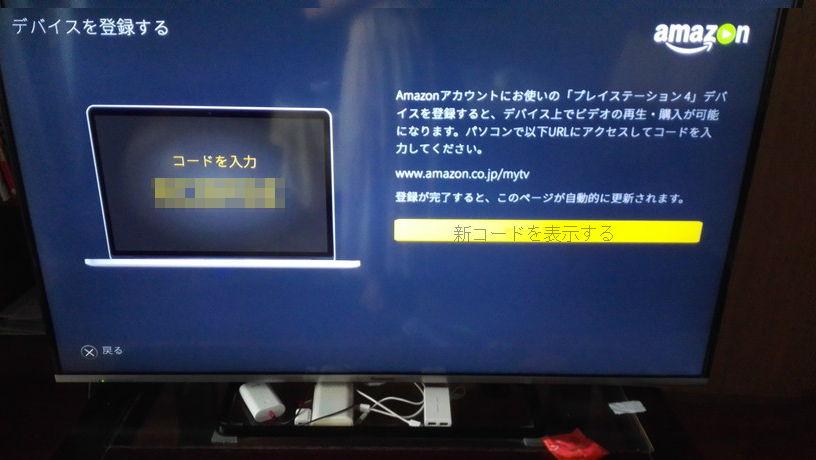 デバイス登録の為のコード入力 PS4pro