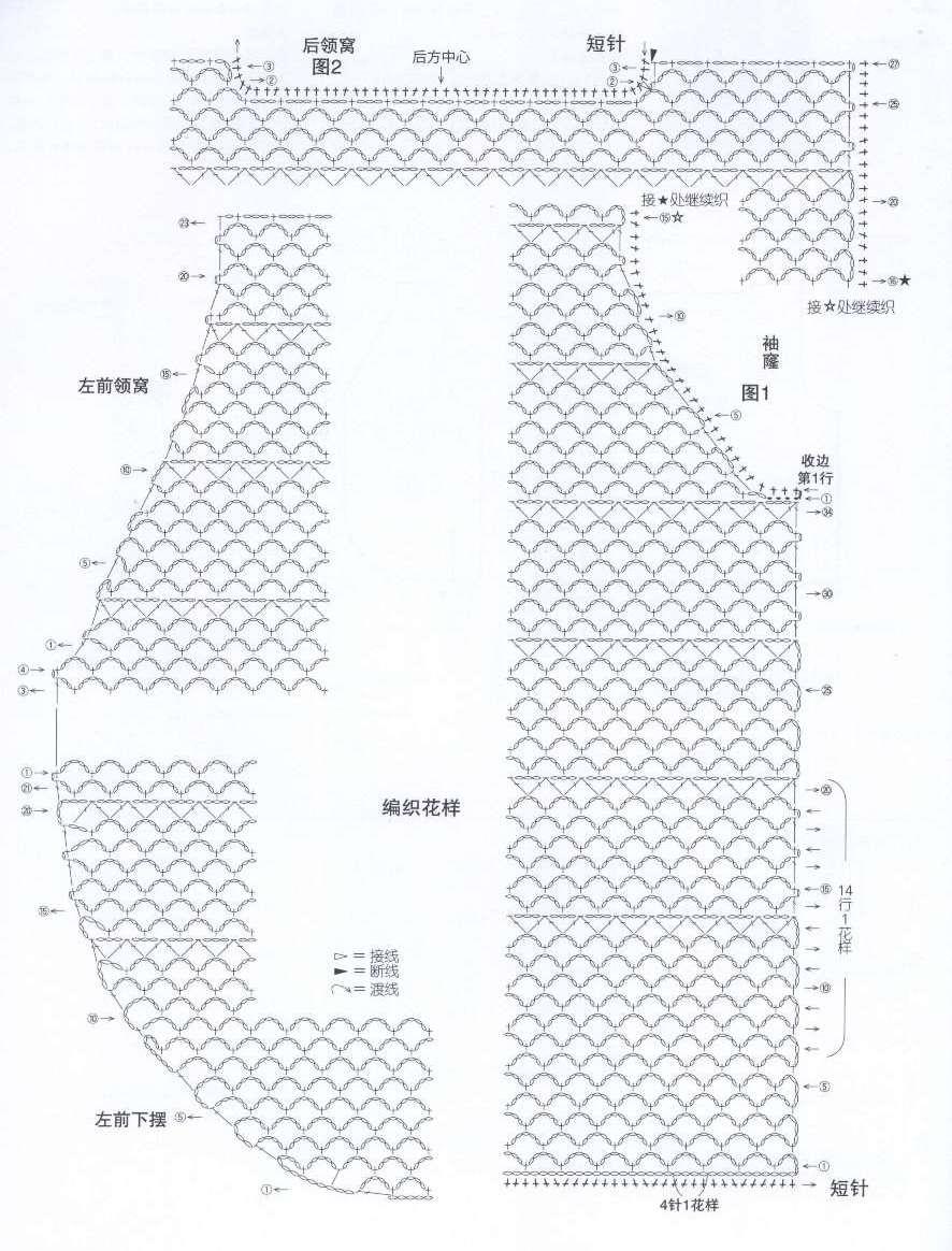 0794_Elegant Crochet Wears (9)