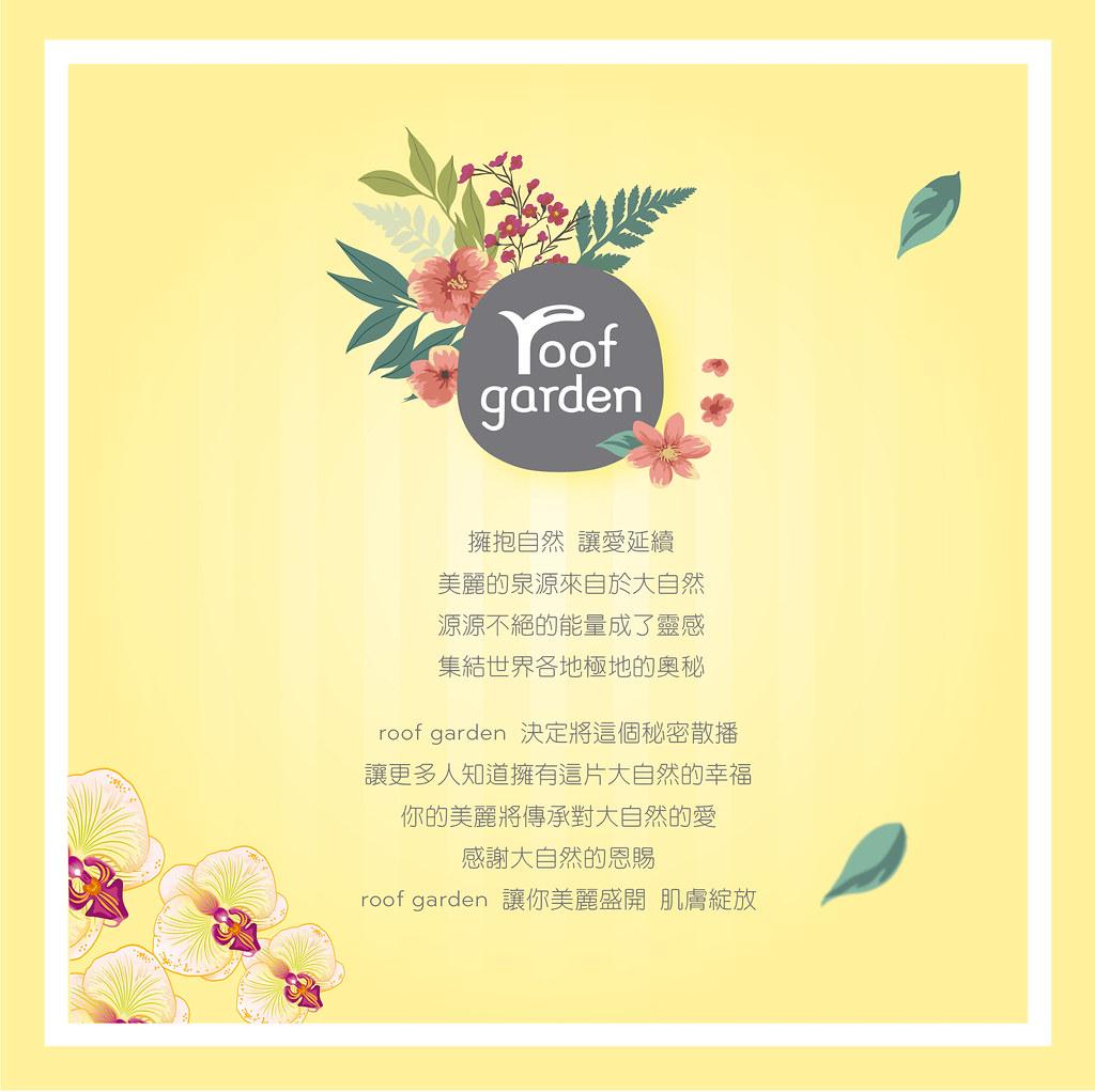 170118_RG蝴蝶蘭調理露landingPage