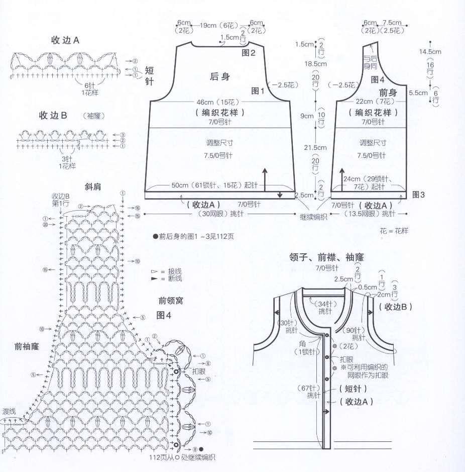 0351_Elegant Crochet Wears (25)