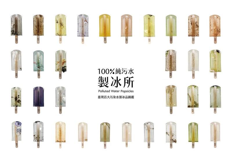 「100%純污水製冰所」每一隻亮麗多彩的冰棒都是台灣河川污水的顏色。 攝影:陳文姿