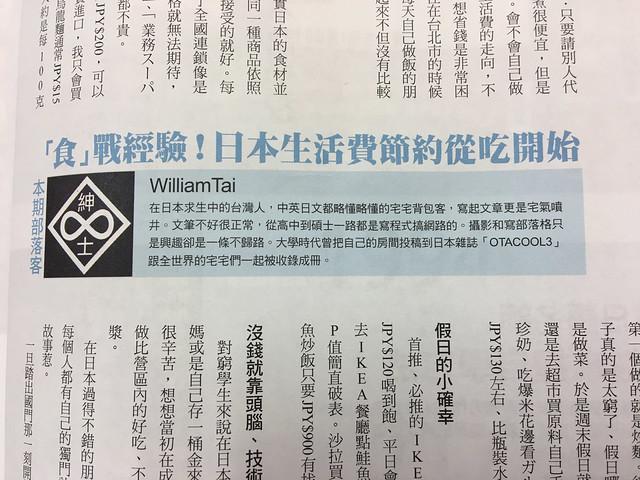 J'Study留日情報雜誌108期刊登