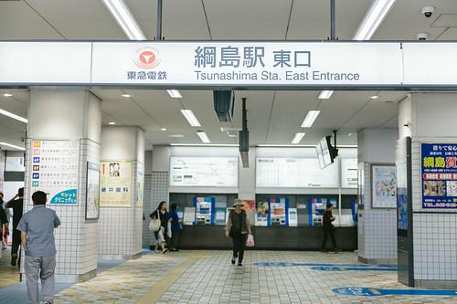 綱島《駅名》駅