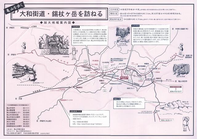 大和街道・錫杖ヶ岳を訪ねる-亀山市観光協会