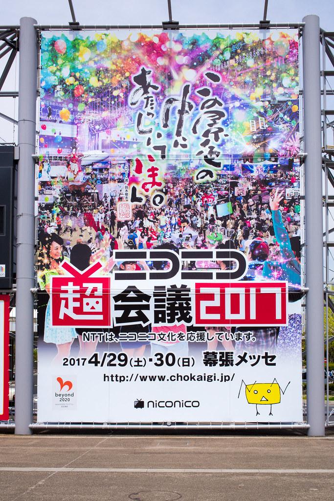 20170429_ニコニコ超会議2017_Day1_5d30001