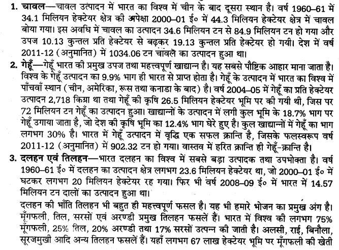up-board-solutions-class-10-social-science-manviy-samsadhn-vyavasay-26