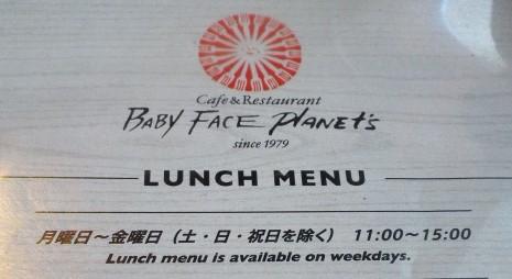 ベビフェ ランチ時間 Baby face planet's