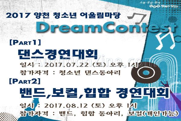 (마)양천 청소년 DreamContest - 댄스