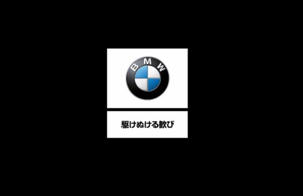 BMW 駆けぬける歓び