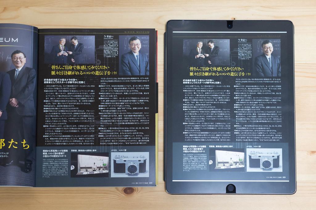 iPad Pro 12.9インチなら雑誌と同じサイズ