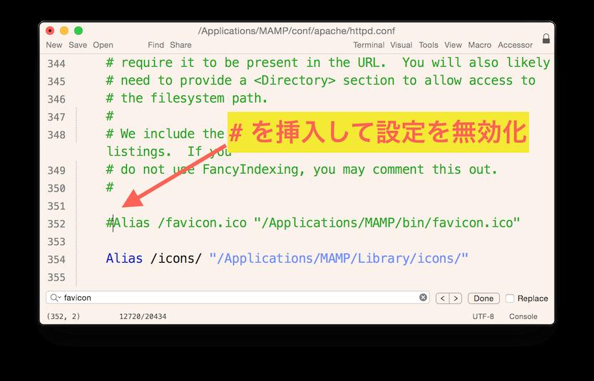 テキストエディタでApacheの設定ファイル「httpd.conf」の352行目付近をコメントアウトし、MAMPのファビコン配置場所を変更