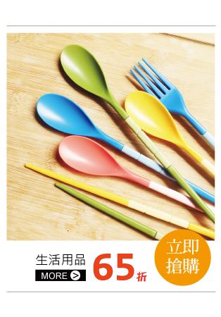 超級商城店頭314x450(生活用品65折)