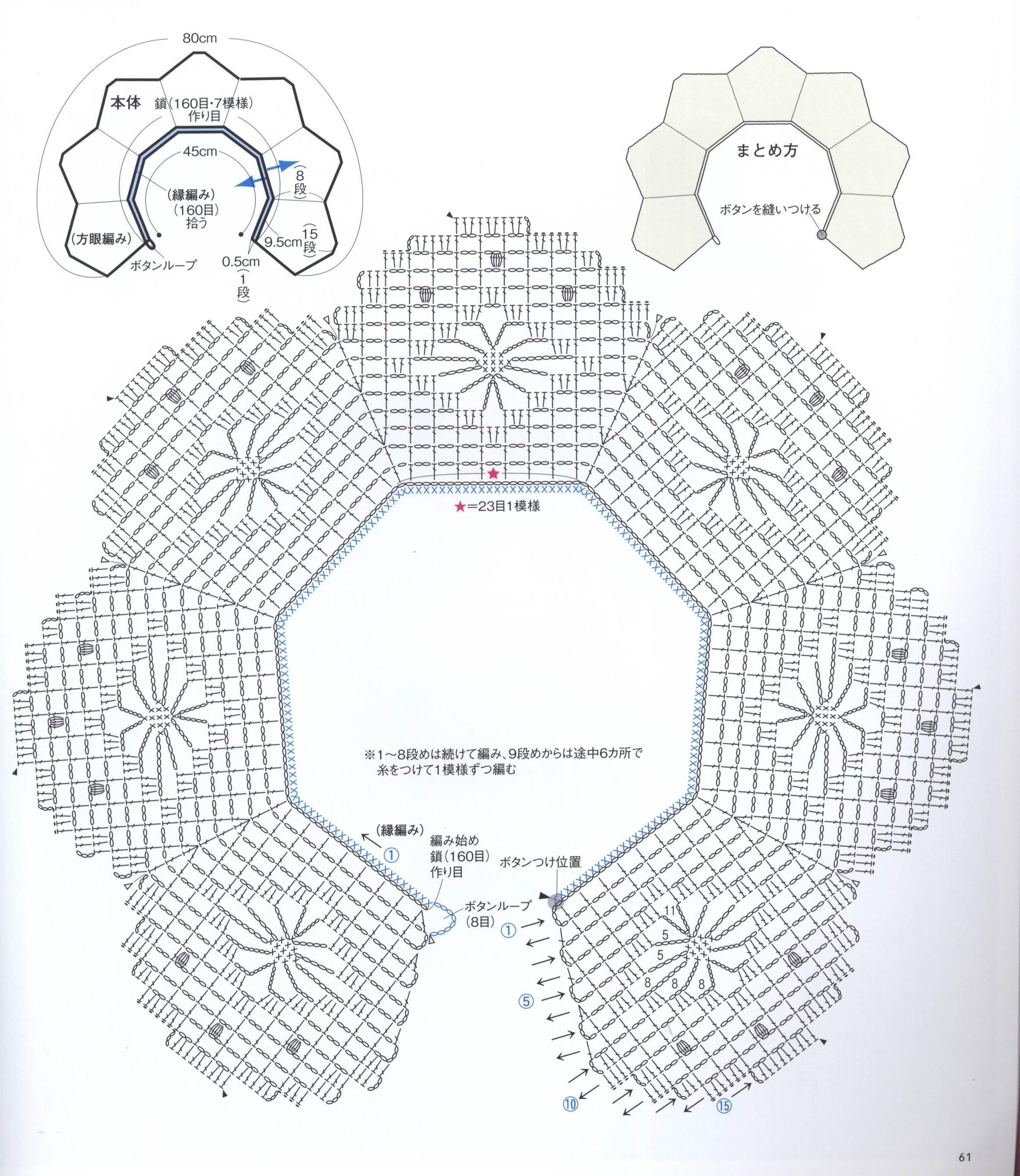 0007_Asahi Crochet Lace (56)