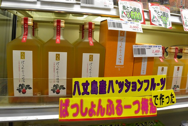 八丈島産パッションフルーツの梅酒
