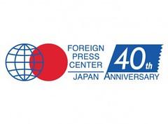fpcj_logo_40th-300x221