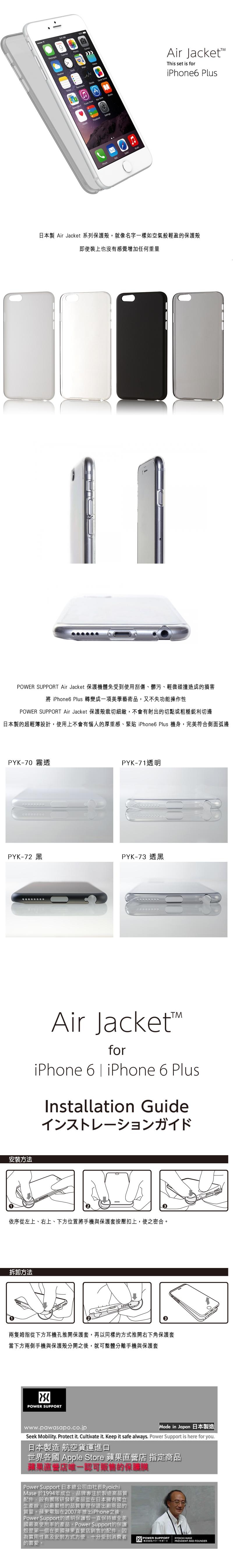 PS-i6-plus帶膜-800
