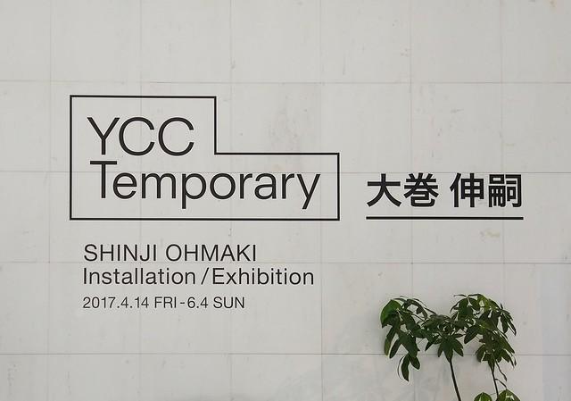 YCC Temporary 大巻伸嗣
