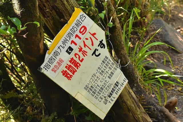 開聞岳救助第2ポイント