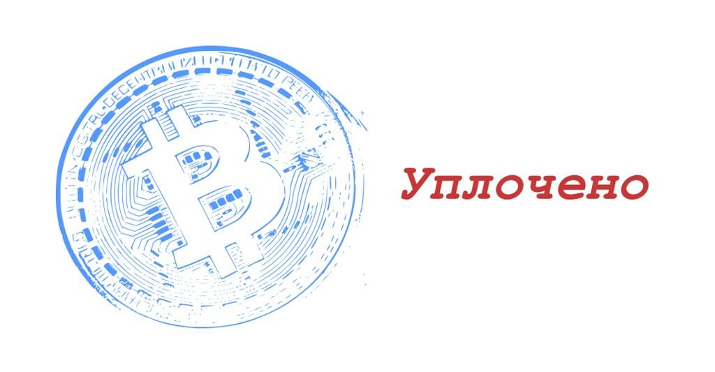 Ликвидность BitCoin