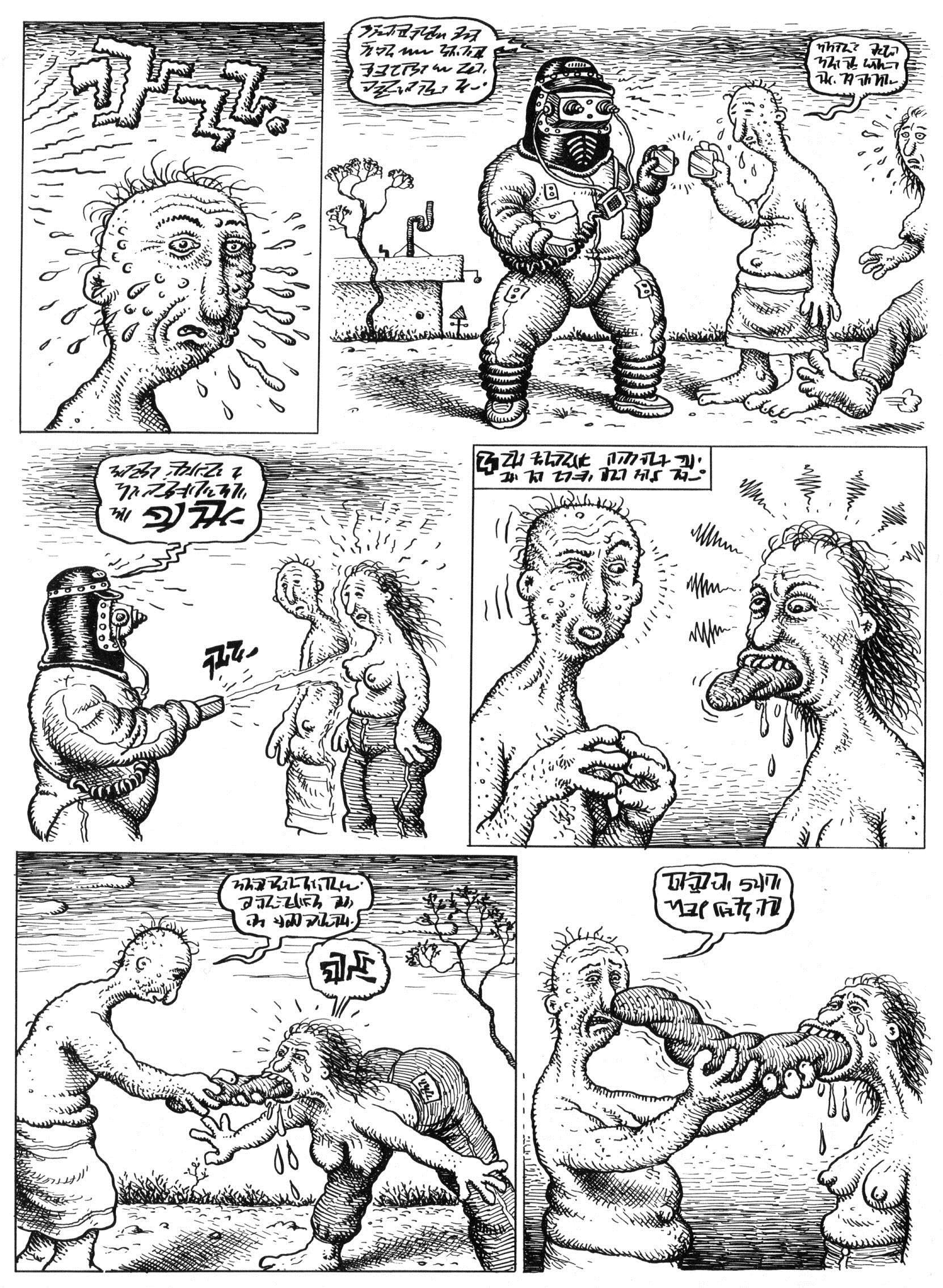 Weirdo #15 - Страница 8