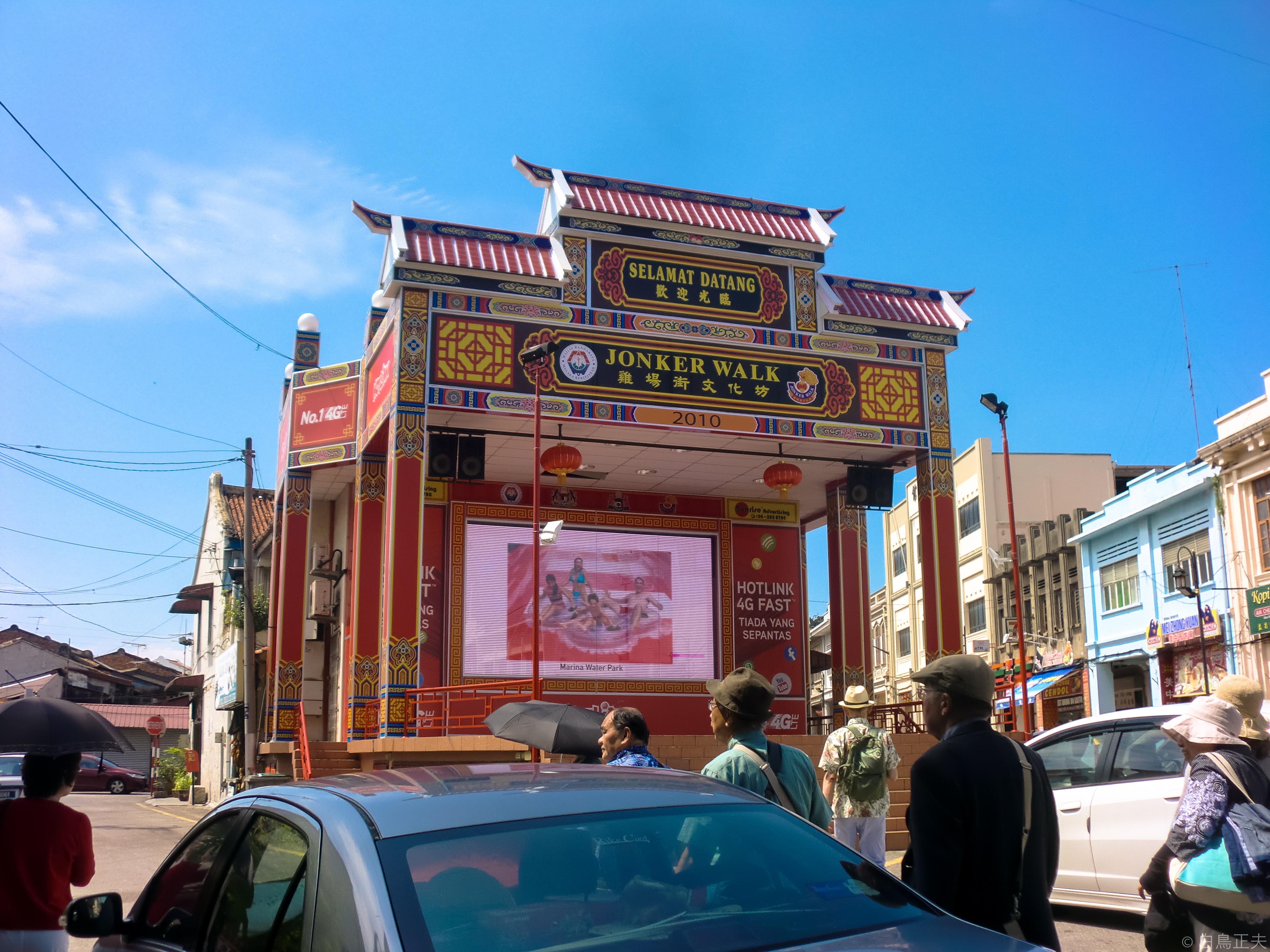 まるで中華街の雰囲気が漂うマラッカのトコン通り