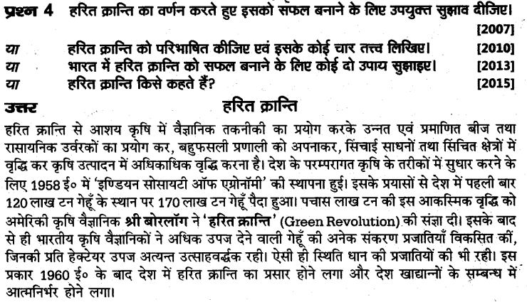 up-board-solutions-class-10-social-science-manviy-samsadhn-vyavasay-8