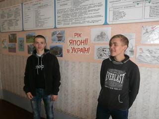 Виставка фото і малюнків на тему «Рік Японії в Україні»