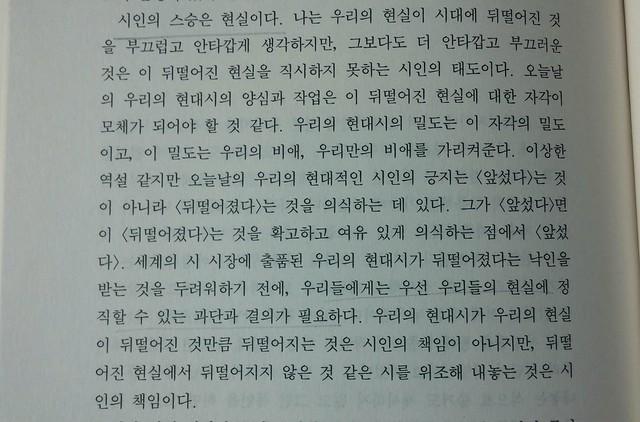 독서노트 : 김수영 전집2-산문