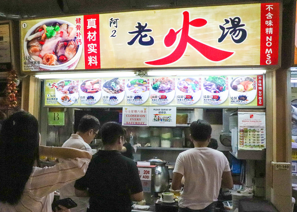 ah-er-soup-stall